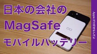 <新製品>MagSafe充電対応のモバイルバッテリーが日本の会社から出た!CIO マグネットモバイルバッテリー 5000mAh・iPhone 12 minフル充電や全サイズに装着チェック!