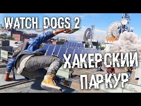 Прохождение Watch Dogs 2 —   ТОПОВЫЙ ХАКЕРСКИЙ ПАРКУР! ПРОХОДИМ СЮЖЕТ И ДОП. МИССИИ!!