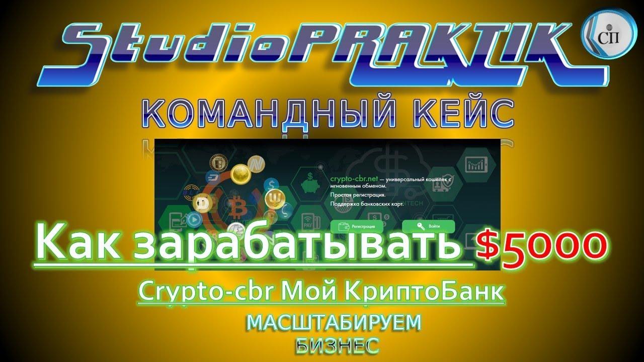 #Cripto-cbr #Твой #КриптоБанк #Как Зарабатывать 5000$ в Месяц - #StudioPRAKTIK 08.05.2018