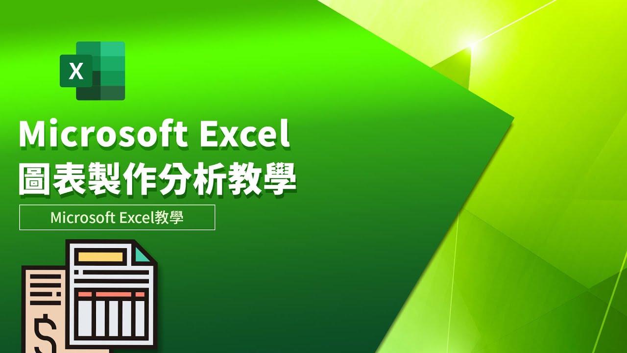 【線上教學】Microsoft Excel - 圖表製作分析教學