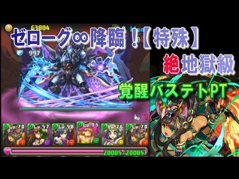 ゼローグ∞ 降臨! 【特殊】 幻龍王 絶地獄級 - 覚醒バステト - YouTube
