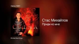 Стас Михайлов - Приди ко мне - Свеча /1997/