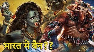 भारतियों का मजाक उड़ाने वाले फेमस विडियो गेम्स | Video games that sparked controversy In India