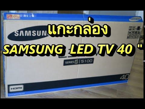 แกะกล่อง SAMSUNG LED TV 40 นิ้ว J5100 (UA40J5100AK)  Full HD Flat TV Series 5 และอัตราการกินไฟ