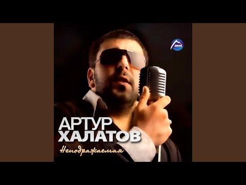 АРТУР ХАЛАТОВ MP3 СКАЧАТЬ БЕСПЛАТНО