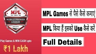 Mpl Play Games And Earn Money | How To Use Mpl | Mpl App Ko Kese Use Kare | Mobile Premiere League