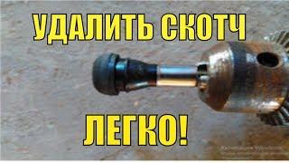 Как удалить двухсторонний скотч с авто(Как легко и быстро удалить двухсторонний скотч с авто., 2013-03-10T20:29:23.000Z)