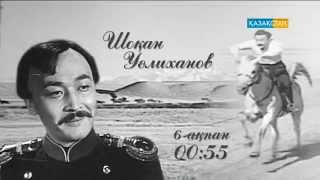«Шоқан Уәлиханов». Тарихи фильм
