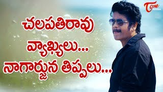 Nagarjuna Reacts On Chalapathi Raos Comments