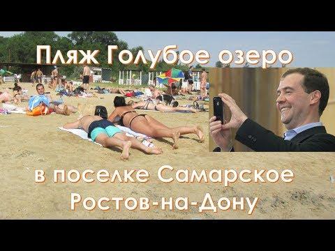 Жара пляжи Ростов на Дону голубое озеро в поселке Самарское отзыв описание достопримечательности