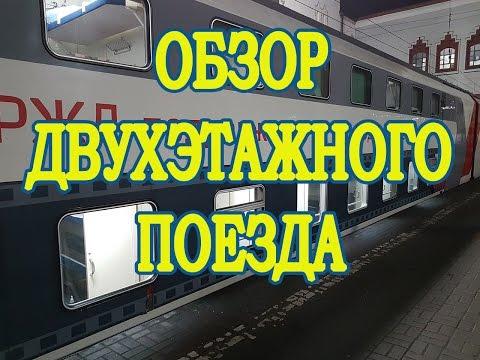 Обзор двухэтажного поезда Москва-Казань. Едем в Казань! Отдых с ребёнком