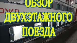 Обзор двухэтажного поезда Москва-Казань. Едем в Казань! ОТДЫХ С РЕБЕНКОМ 2017