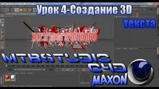 Cinema 4D r13 Урок 4 - Создание 3D текста.