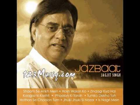 Sar jhukaaoge to pathhar (Jagjit Singh)
