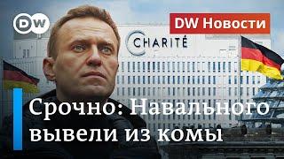 СРОЧНО: Навального вывели из комы, Северному потоку 2 грозят санкции. DW Новости (07.09.2020)