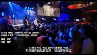 Bruno Mars - Nothing On You(live)字幕中英翻譯