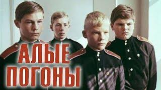 Алые погоны. 2 серия (1980). Военный фильм | Золотая коллекция