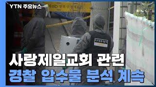 사랑제일교회 관련 감염 856명...경찰·서울시 압수물…