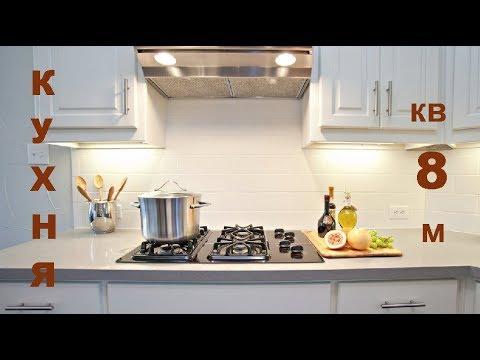 🏠 Кухня 8 кв. метров. Советы и рекомендации по дизайну. Идеи