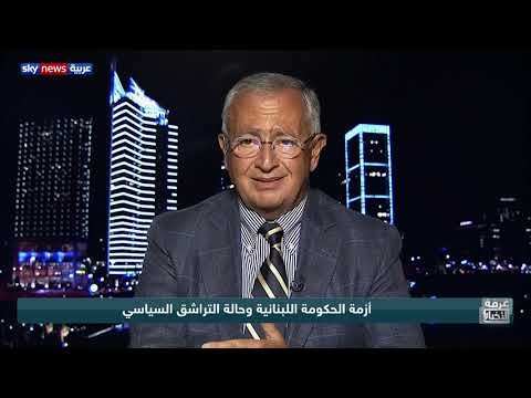أزمة الحكومة اللبنانية وحالة التراشق السياسي  - نشر قبل 9 ساعة