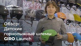 Обзор детских горнолыжных шлемов Giro Launch