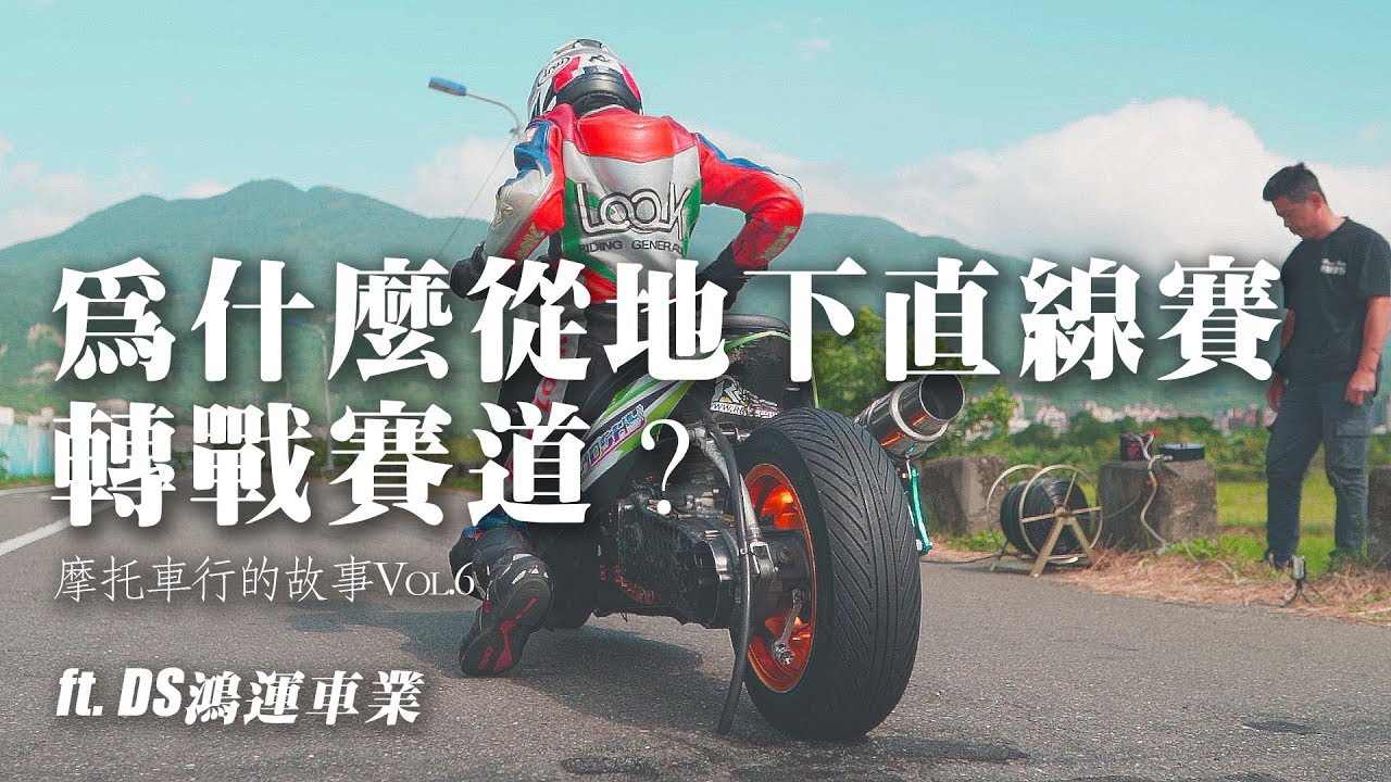 為什麼從地下直線賽轉戰賽道?- 摩托車行的故事Vol.6 ft.DS鴻運車業 - YouTube