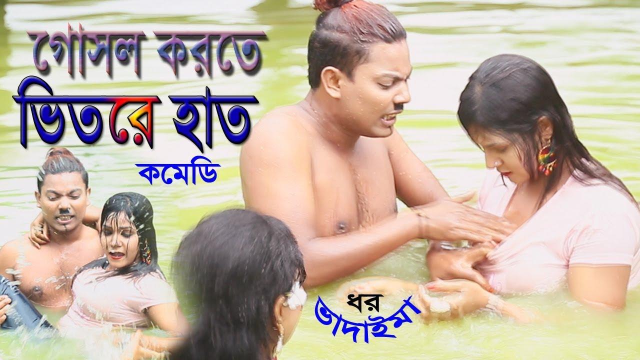 Download গোসলে করতে গিয়ে ভিতরে হাত l দর ভাদাইমা l Vadaima New Koutuk l Bangla Comedy Video 2018
