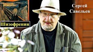 С.В. Савельев: Шизофрения