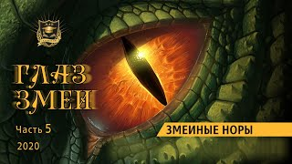 НУМЕРОЛОГИЯ  ГЛАЗ ЗМЕИ  Змеиные НОРЫ  Часть 5