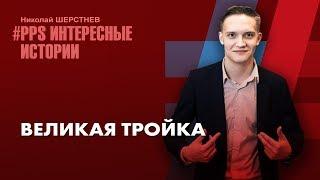 Михайлов-Петров-Харламов. Лучшая тройка в истории хоккея