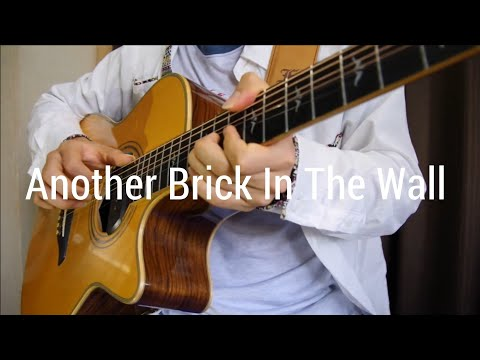 Pink Floyd - Another Brick In The Wall - Acoustic Fingerstyle Guitar (Kent Nishimura)
