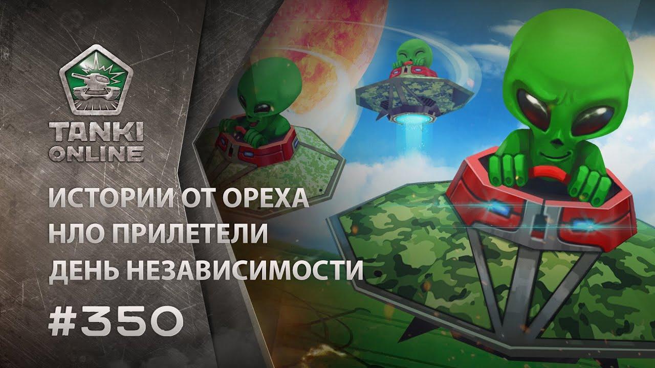 ТАНКИ ОНЛАЙН Видеоблог №350
