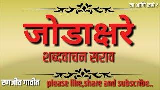 jodakshare|जोडाक्षरे शब्द वाचन