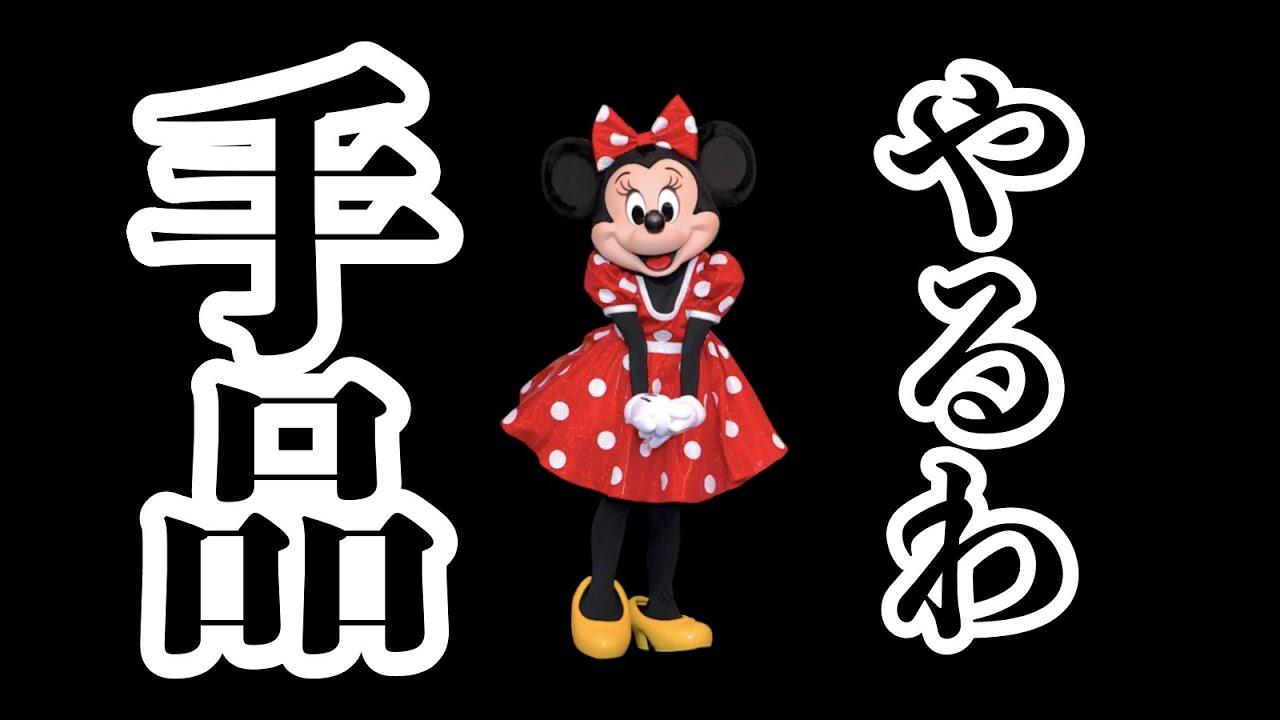 【ディズニー再開おめでとう‼︎】ミニーちゃんとマジック