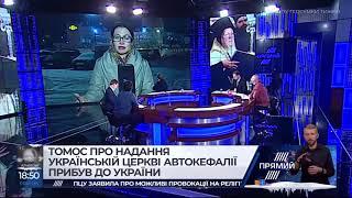 Томос вже в Україні: подробиці Прямого