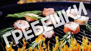 Рецепт   Гребешки на розмарине и печеные овощи