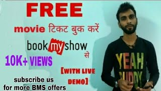 BOOK FREE MOVIE TICKETS IN BOOKMYSHOW. 100% REAL [with live demo]