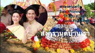 สงกรานต์บ้านเรา-สวัสดีปีใหม่ไทย-ศาลาคนเศร้า-รักโป๊บ-เบลล่า