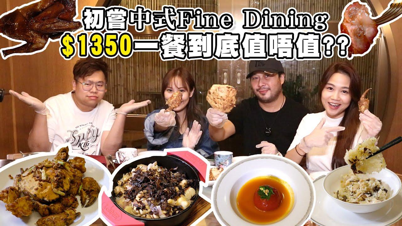 【搵食】初嘗中式Fine Dining $1350一餐到底值唔值?? w/Hayley Kent Rey
