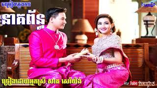 នាគព័ន្ធ - សាត សេរីយ៉ង់, Neak Porn By Sat Serey Yorng, Khmer Wedding Song