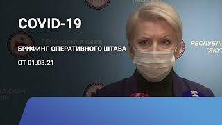 Сovid-19. Данные в Якутии на 01.03.21