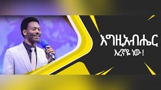 Download lagu 1097 እግዚአብሔር እረኛዬ ነው! አስደናቂ ሕይወትን የሚቀይር የእግዚአብሔር ቃል! || Prophet Eyu Chufa || Christ Army Tv