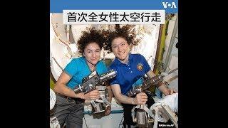 国际空间站进行首次全女性太空行走
