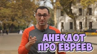 Еврейские анекдоты из Одессы. Анекдот про деньги! (18.01.2018)