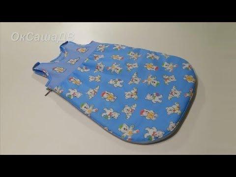 Сшить мешок спальный для новорожденного