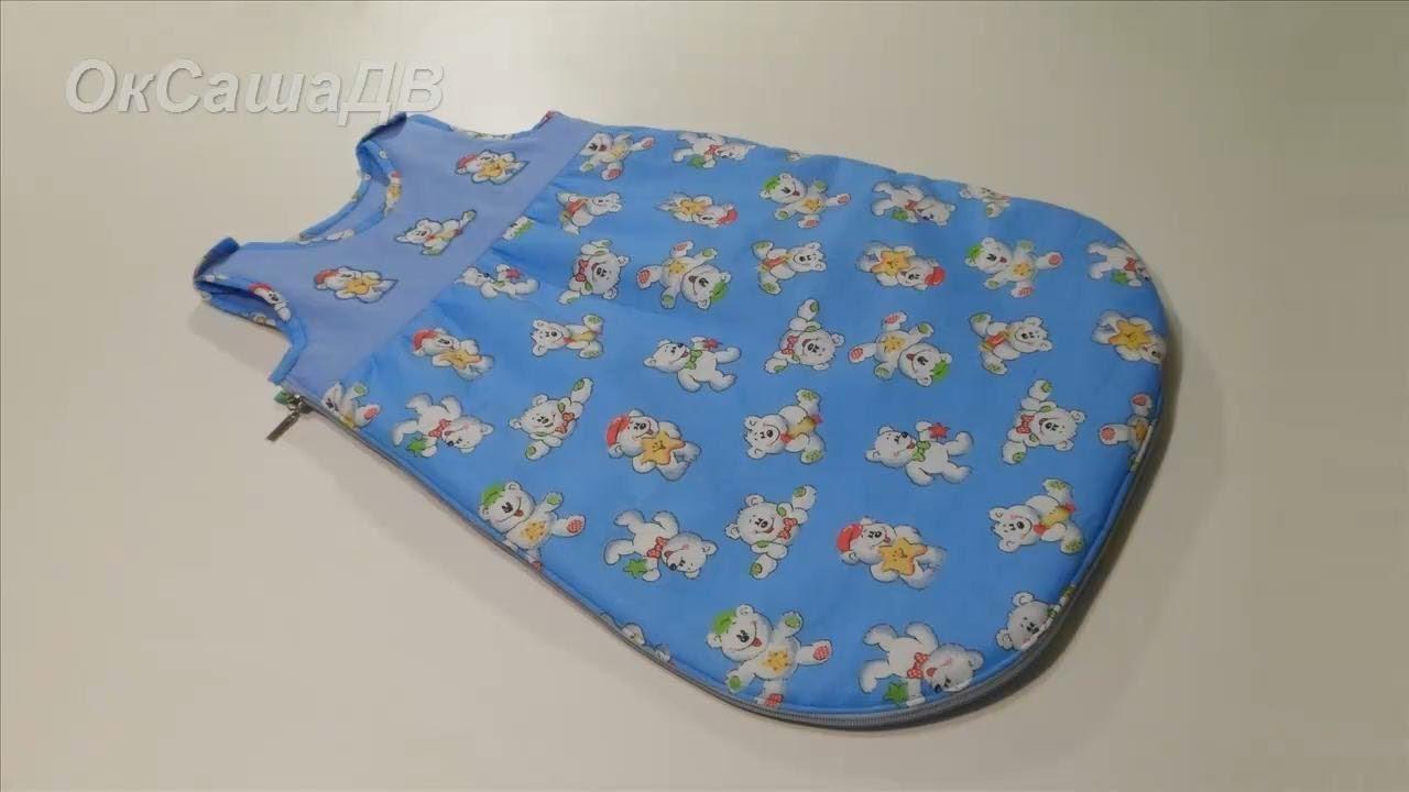 Сшить мешок для новорожденного фото 420