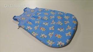 Как сшить спальный мешок для малыша. How to sew a sleeping bag for a baby.