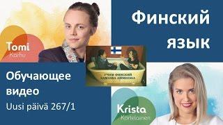Финский язык | обучающее видео | отрывок из сериала Uusi päivä с комментариями