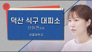 GFSF2020 신하연 감독 GV 코멘터리