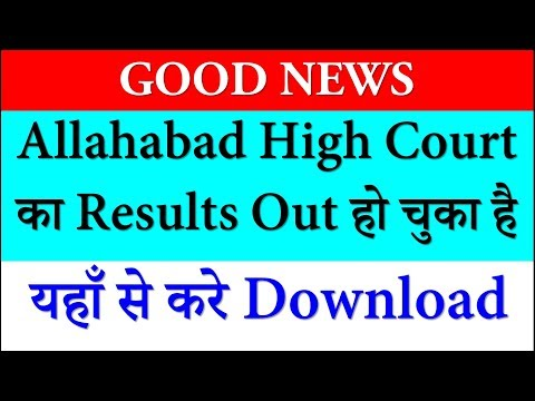 Allahabad High Court Group D, Clerk, PA, IT Staff Result 2017 | Allahabad High Court Result 2017